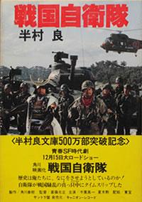 戦国自衛隊 (映画)の画像 p1_4